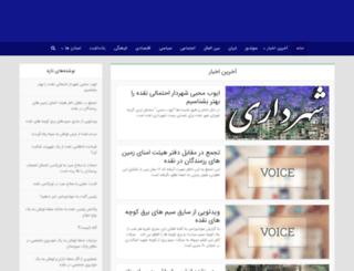 sulduzkhabar.ir screenshot