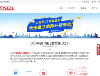 sumaibao.com screenshot