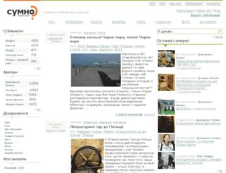 sumno.com screenshot