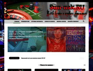 sun-nsk.ru screenshot