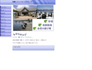 sunayu.ftw.jp screenshot