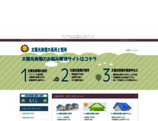 sunsun.bakufu.org screenshot