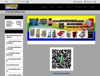 sunzonesky.com screenshot