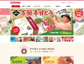 super-matsumoto.co.jp screenshot