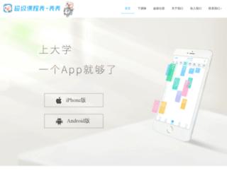 super.cn screenshot