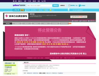 supermall.hanshin.com.tw screenshot