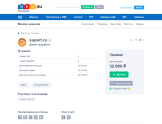 supert.ru screenshot