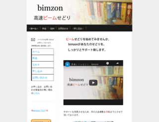 support-bimzon.com screenshot