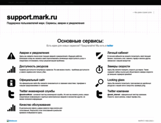 support.mark.ru screenshot