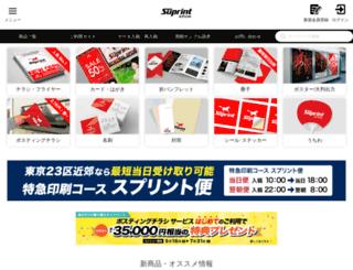 suprint.jp screenshot