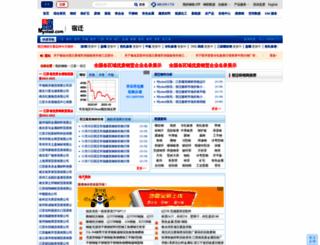 suqian.mysteel.com screenshot