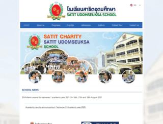 sus.ac.th screenshot