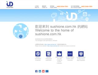 sushione.com.hk screenshot