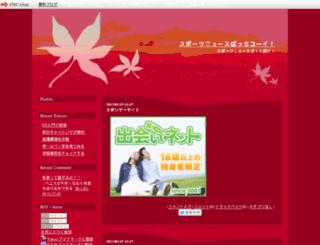 sususupotu.cscblog.jp screenshot
