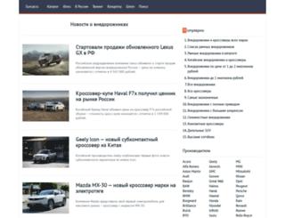 suvcar.ru screenshot