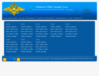 suvd.ru screenshot