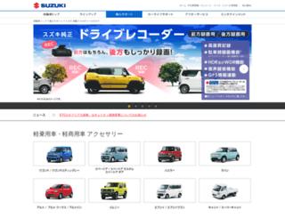 suzuki-accessory.com screenshot