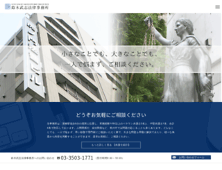 suzuki-lawoffice.com screenshot