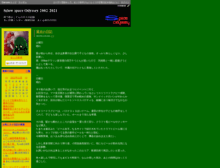 suzuki.diarynote.jp screenshot