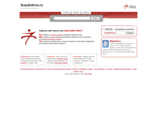 suzukidrive.ru screenshot