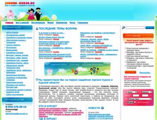 svadba-kursk.ru screenshot