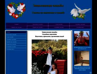 svadba.labrit.ru screenshot