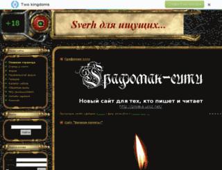 sverhomsk.ucoz.ru screenshot