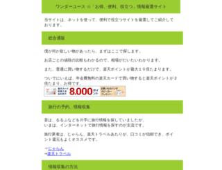 svermeri.com screenshot