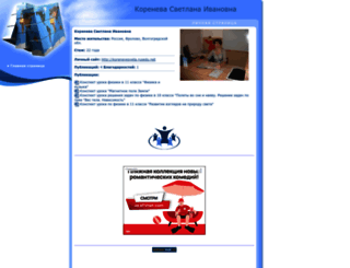 sveta07.pedmir.ru screenshot