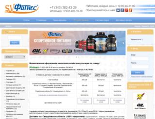 svfitnes.ru screenshot