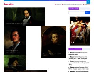 svistanet.com screenshot