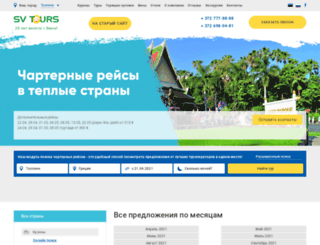 svtours.ee screenshot