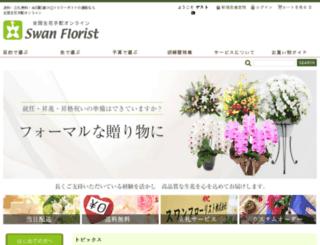 swanflorist.co.jp screenshot