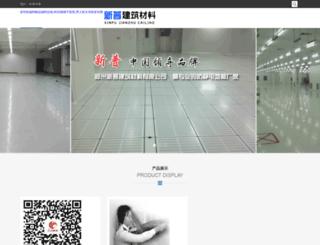 swcj.com.cn screenshot