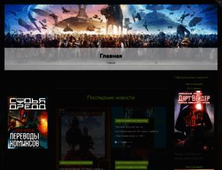 swcomics.ru screenshot