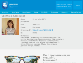 swetlars.cenoboy.ru screenshot
