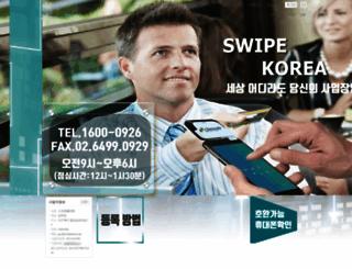 swipekorea.com screenshot