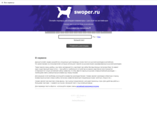 swoper.ru screenshot