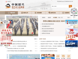 sx.gov.cn screenshot