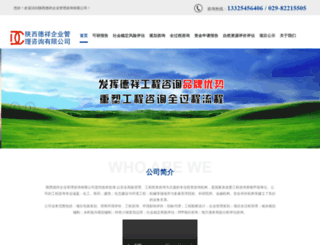 sxdexiang.cn screenshot