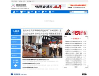 sxhctv.com screenshot