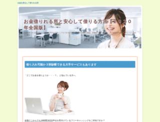 syakkin-cashing.com screenshot