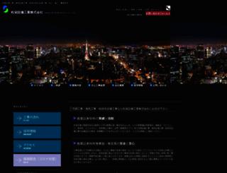 syoei-setsubi.co.jp screenshot