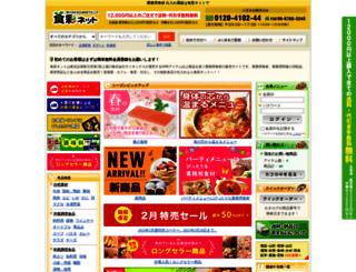 syokusai-net.com screenshot