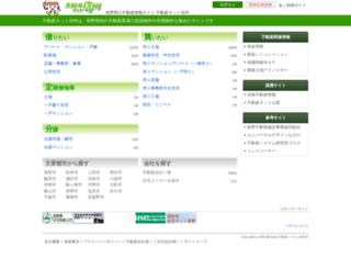 sys-ken.co.jp screenshot