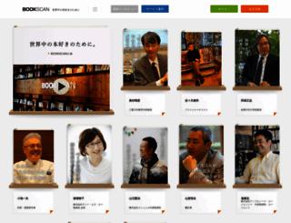 system.bookscan.co.jp screenshot