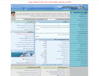 system.hbi.ir screenshot