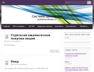 systemavalores.ru screenshot