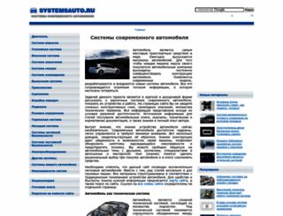 systemsauto.ru screenshot