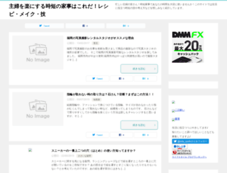 syufu-jitan.com screenshot